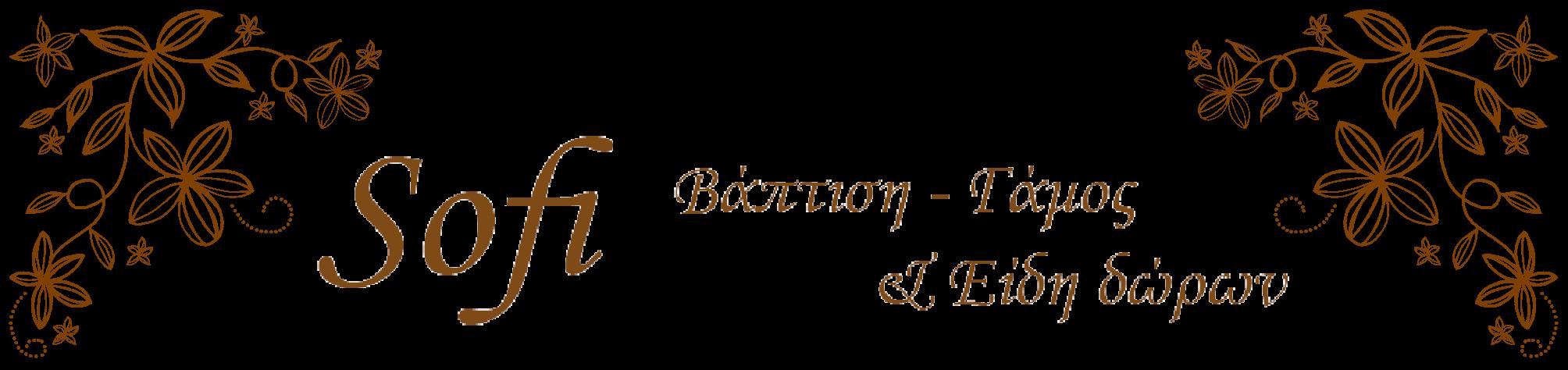Βάπτιση – Γάμος Sofi