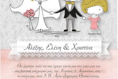 """Προσκλητήρια """"Wedding with Girl"""""""